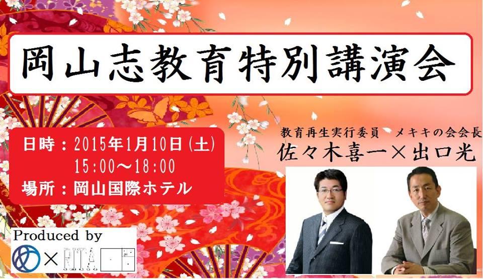 岡山志教育特別講演会