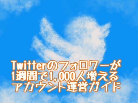Twitterのフォロワが増える方法