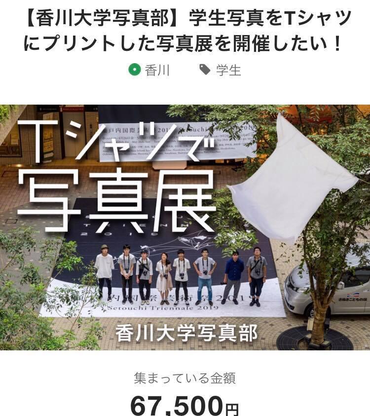 香川大学写真部クラウドファンディング