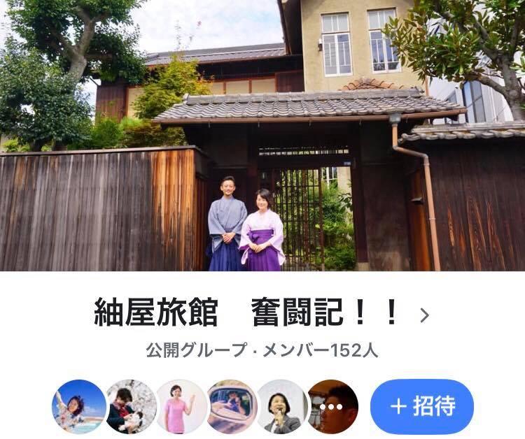 紺屋旅館 奮闘記!