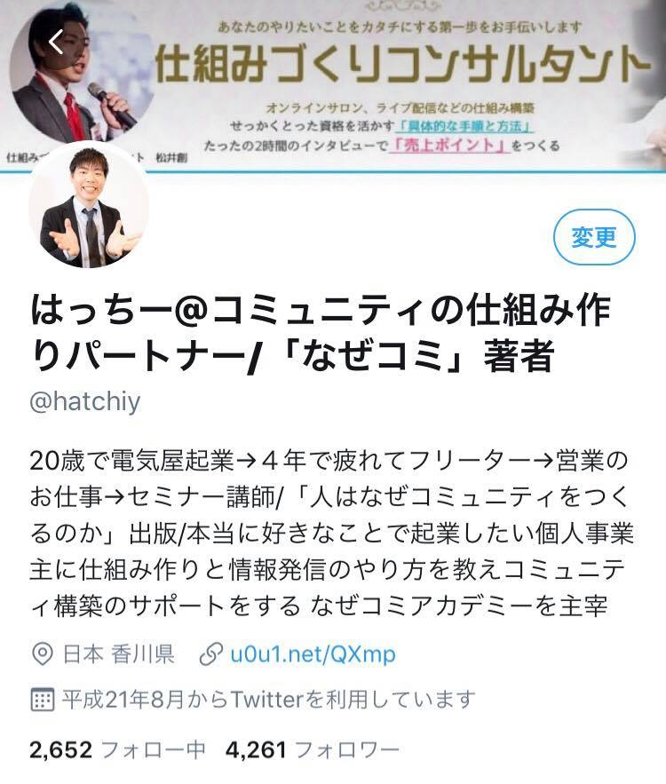 TwitterMatsui