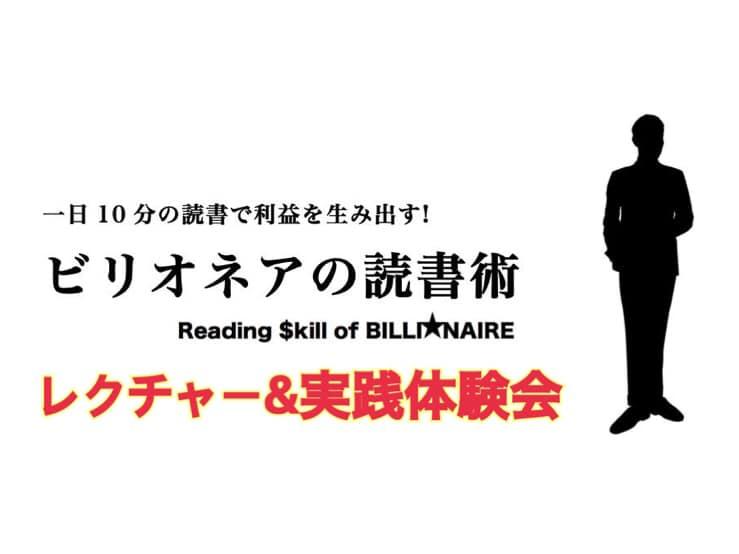 ビリオネアの読書術実践会